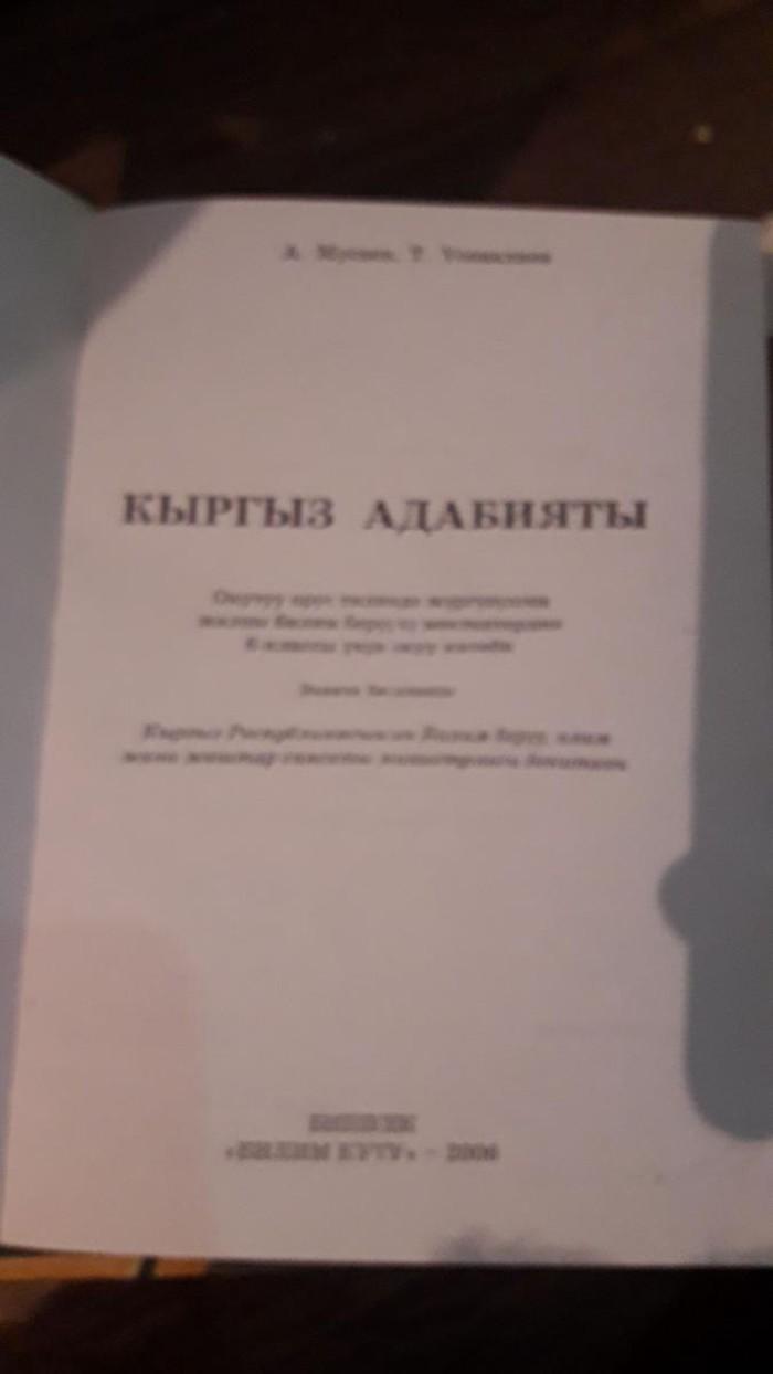 Кыргыз адабият. Photo 1
