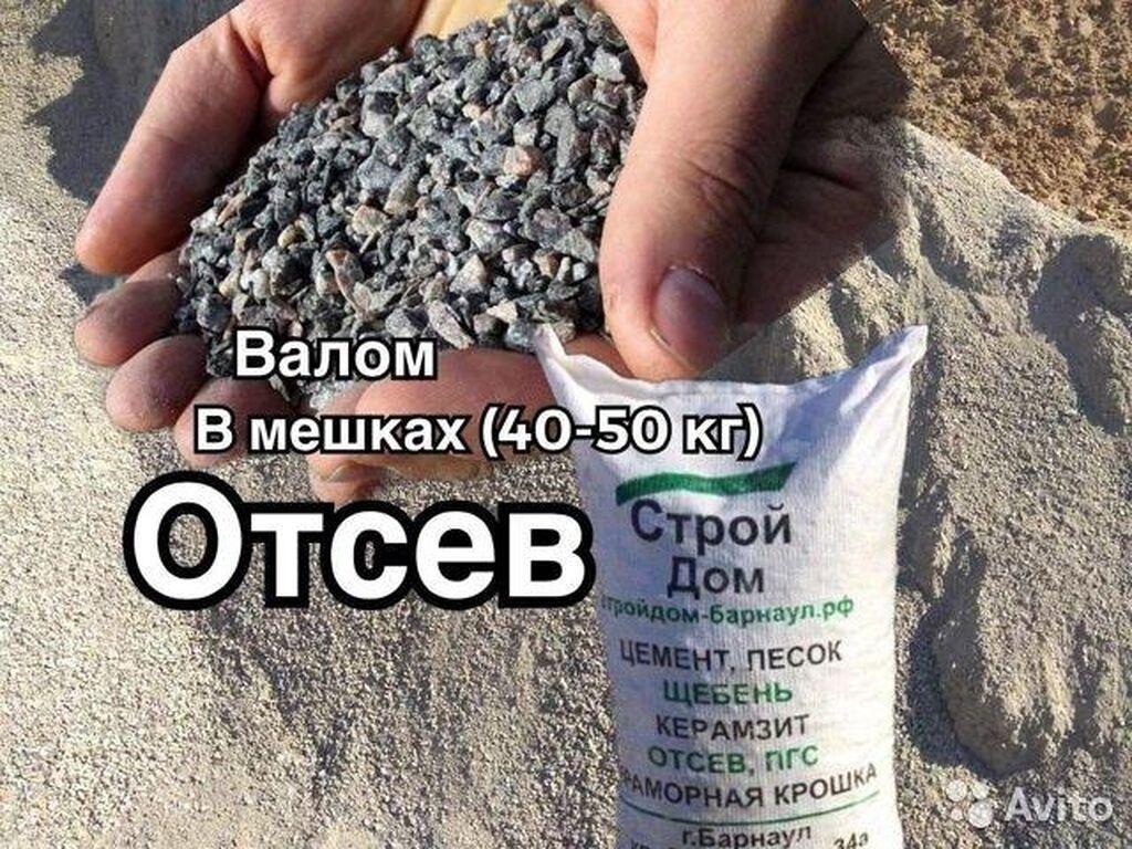 Продаю с доставкой в мешках и не только Отсев, Щебень, Глина, Чернозем, Перегной
