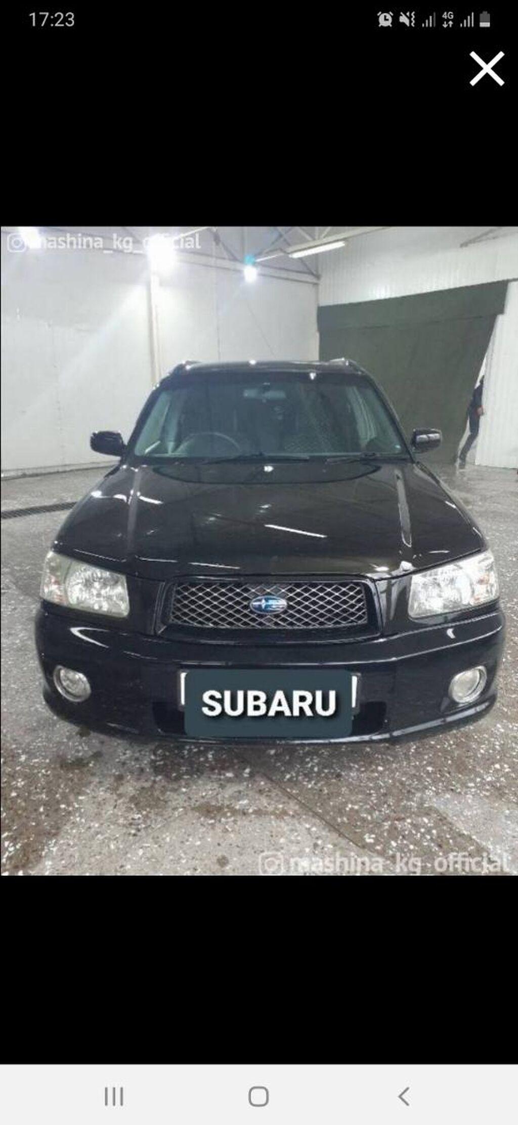Subaru Forester 2 л. 2003 | 250 км