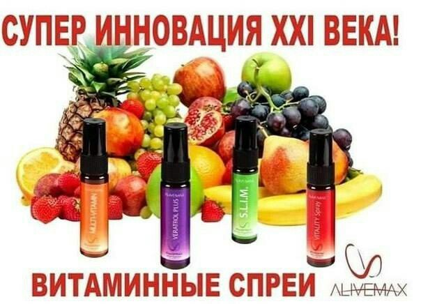 Друзья! Витаминные спреи компании ALiveMАХ - это не фантастика и не ск в Душанбе