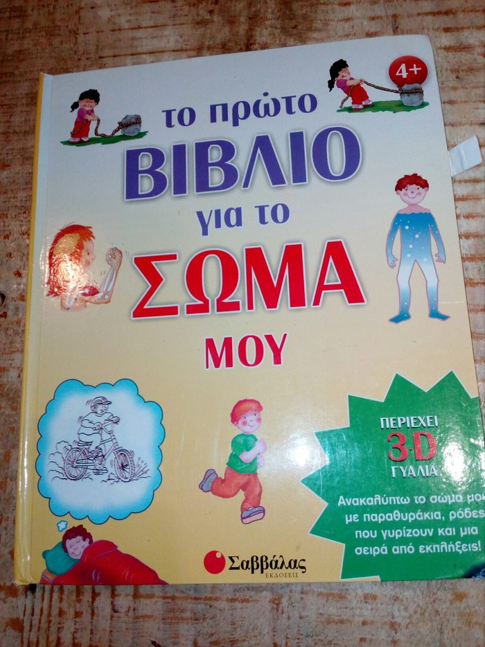 Βιβλιο Το πρώτο βιβλίο για το σώμα μου εκ