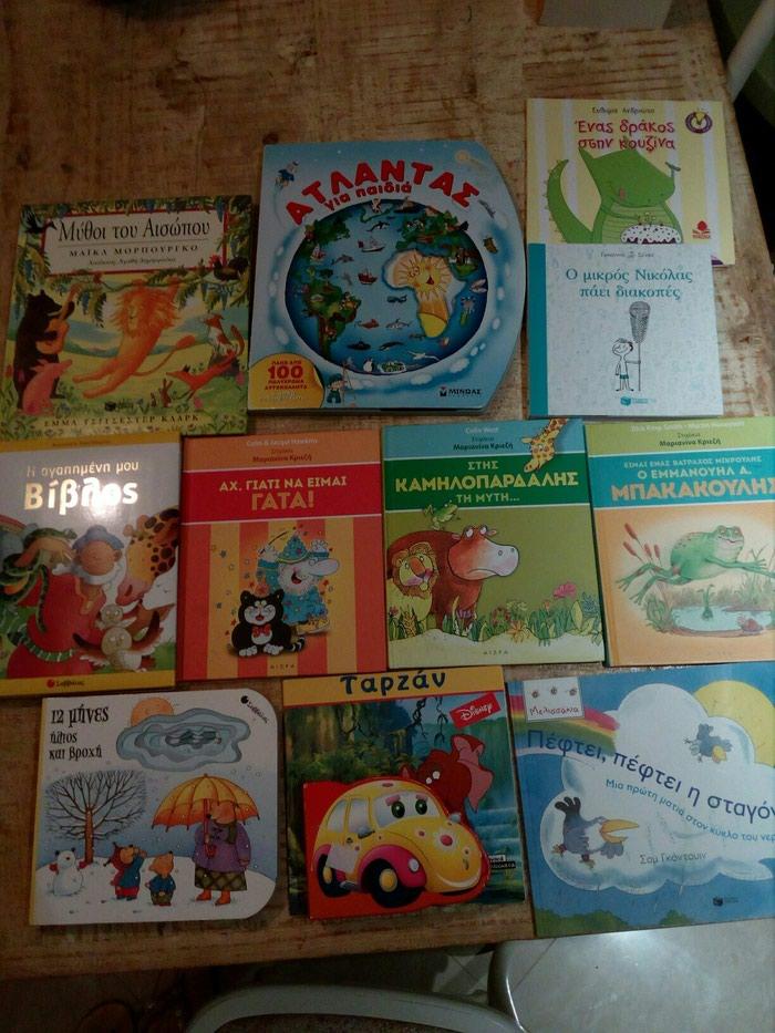 Επιλεγμενα παιδικα βιβλια σε αριστη κατασταση για παιδια απο 3-7 ετων