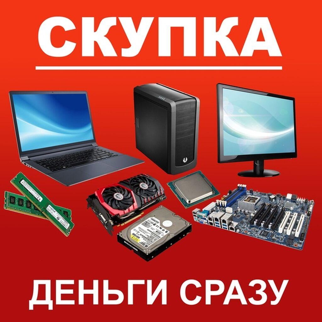 Скупка комплектующих на ПК и Ноутбуков