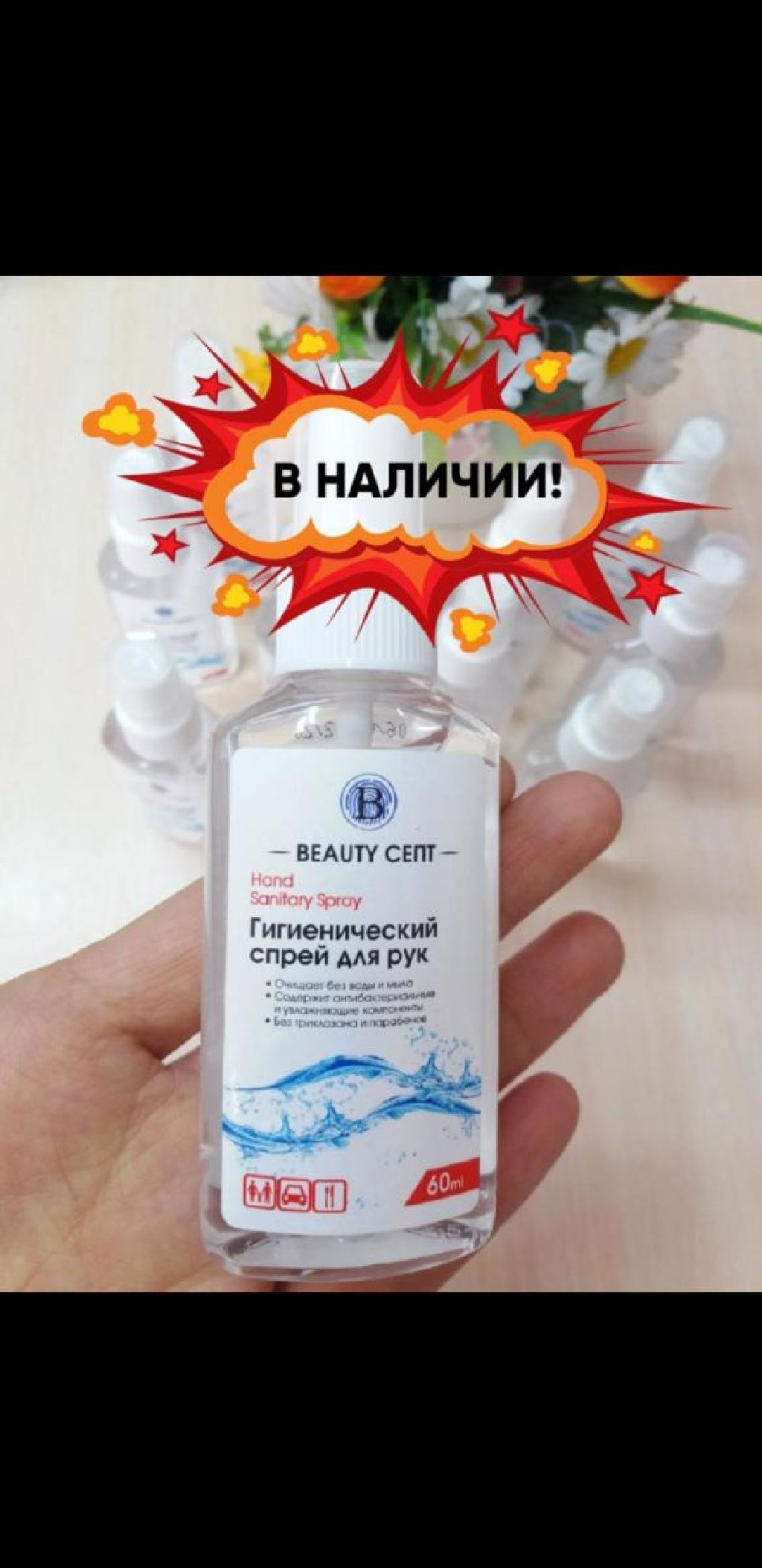 Антисептик Beauty Септ 60мл. Оптом и в розницу