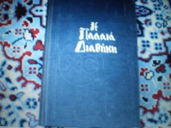 ΠΑΛΑΙΑ διαθήκη έτος 1928 φύλλα 864, σπάνια