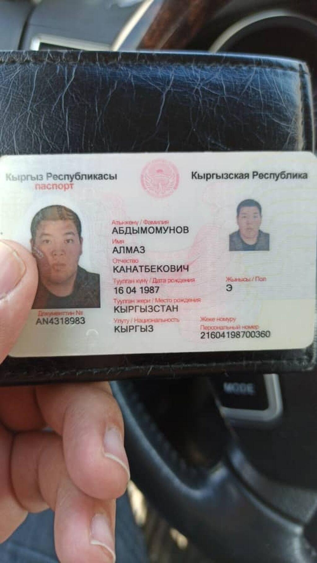 Потерял паспорт и водительское удостоверение.просьба вернуть за   Объявление создано 14 Октябрь 2021 06:43:13   БЮРО НАХОДОК: Потерял паспорт и водительское удостоверение.просьба вернуть за