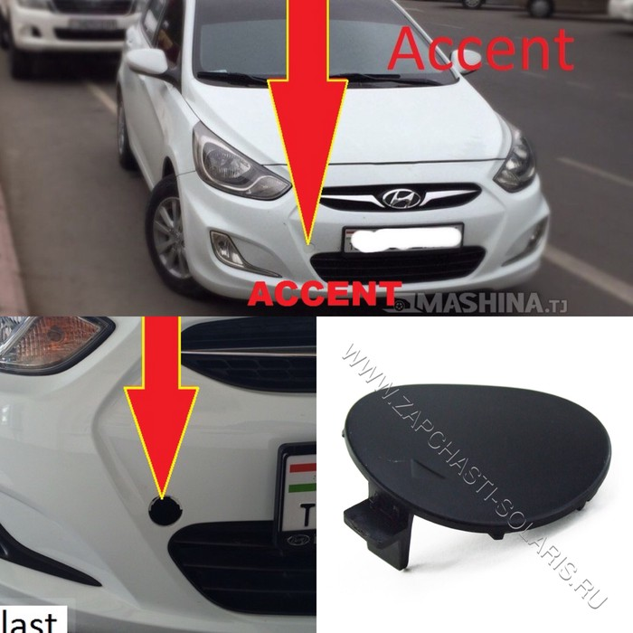 Буксировочная заглушка от Hyundai Accent