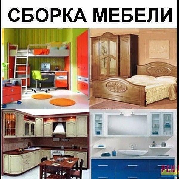 СБОРКА МЕБЕЛИ.907-99-30-30.. Photo 0