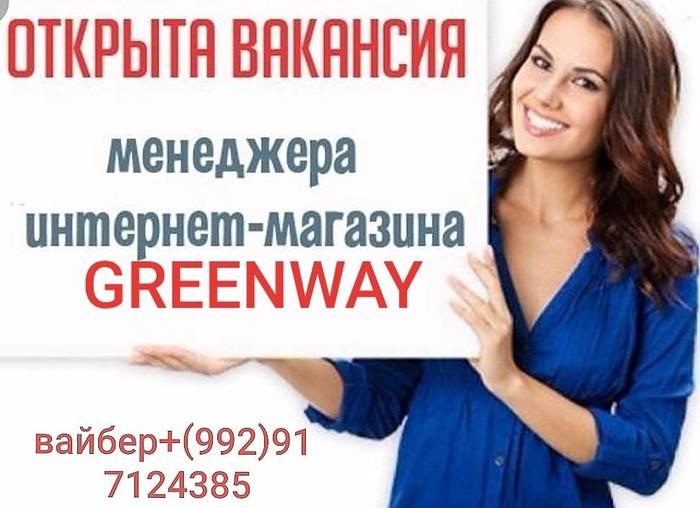 Ведётся набор партнеров в Российскую компанию Гринвей. Photo 1