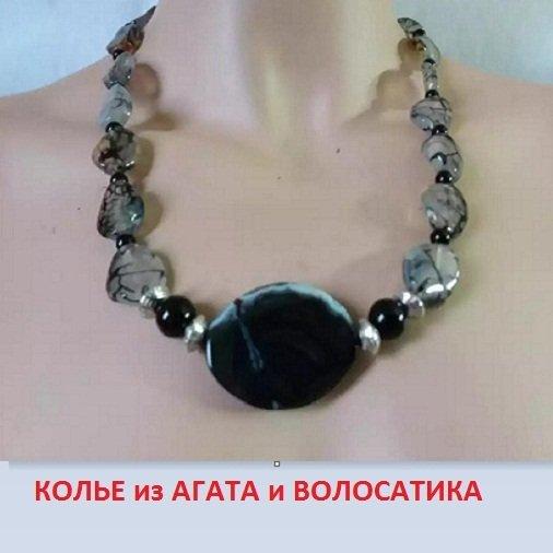 Колье из Агата и волосатика(стрелы амура). Состоние новое. Материал: в Бишкек