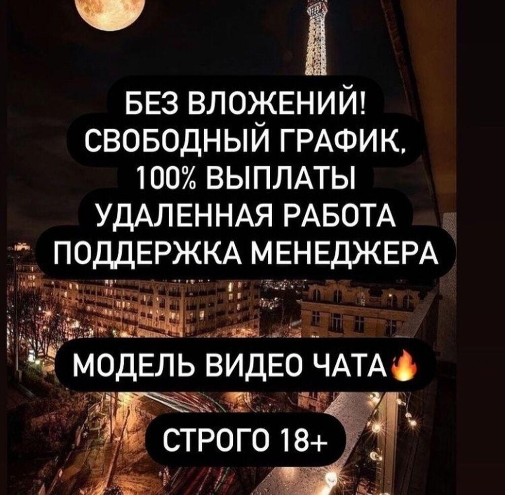 Предлагаем работу девушкам наташа савицкая