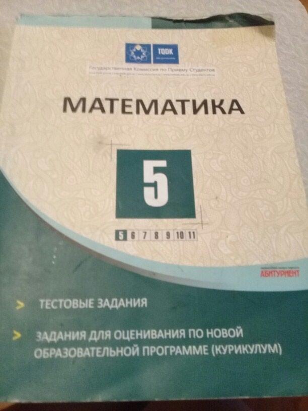 Математика тестовые задания 5 класс. Photo 0