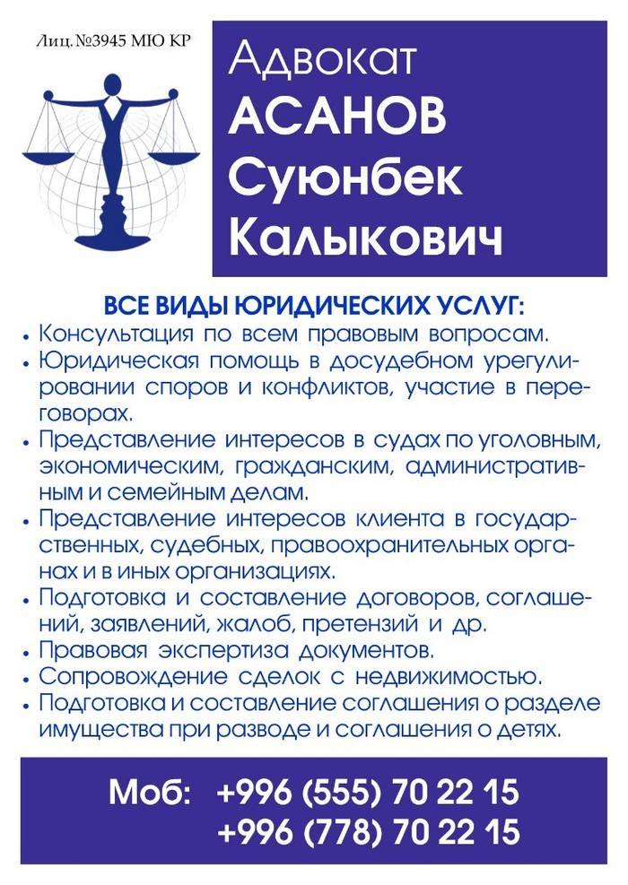 юридические консультации кр