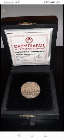 Συλλεκτικό Μετάλλιο πρωτάθλημα 2007. Photo 1