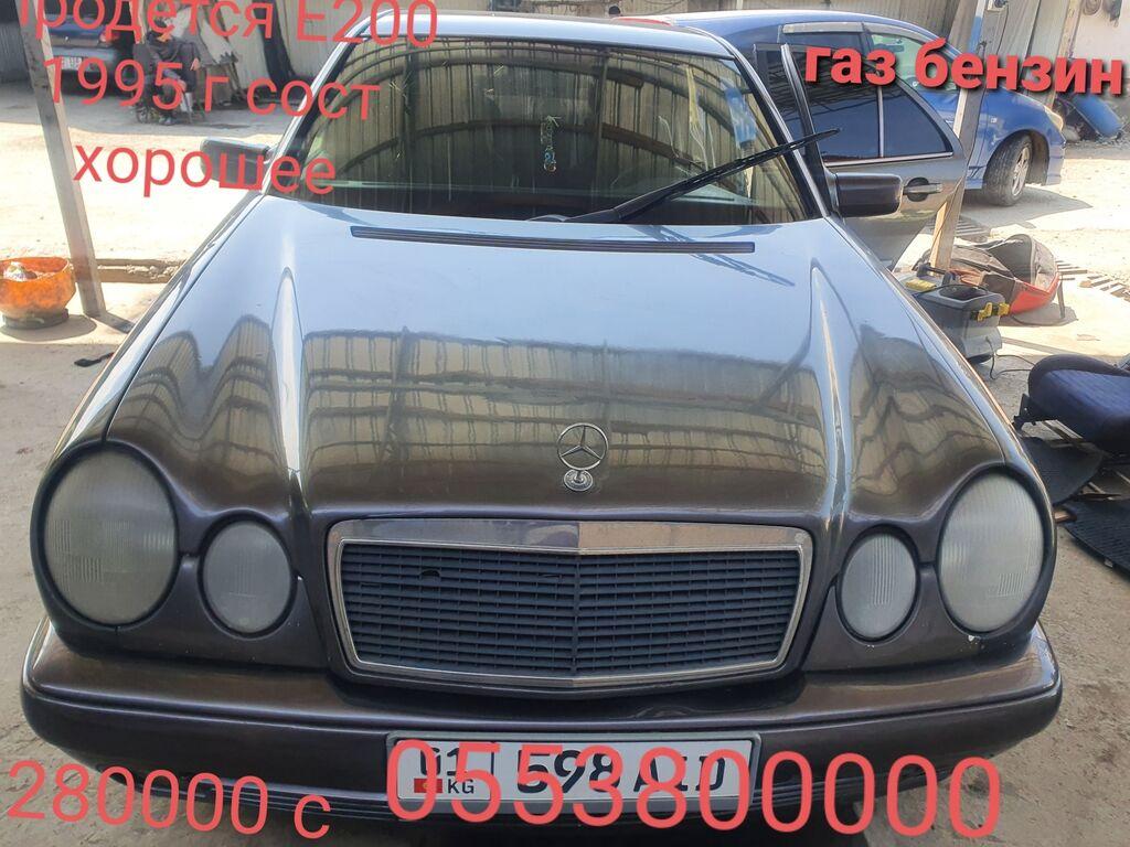 Mercedes-Benz E 200 2 л. 1995 | 340000 км: Mercedes-Benz E 200 2 л. 1995 | 340000 км