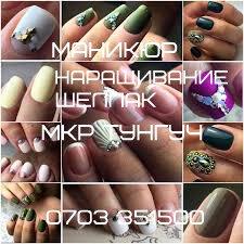 👸🏻👰🏻👯🏻👱🏻👉🏻🎆Шеллак, маникюр и наращивание ногтей в Мкр. Тунгуче в Бишкек