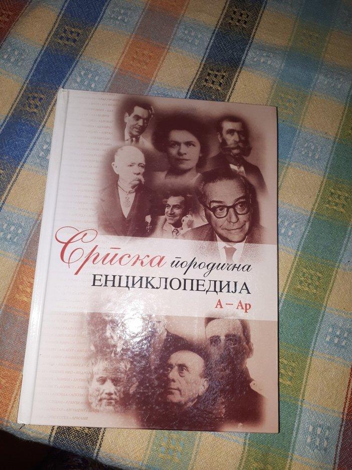 Povoljno srpska porodicna enciklopedija knjiga 1  a-ar odlicno stanje - Beograd