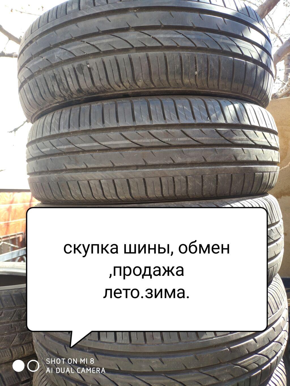 Скупка, обмен,продажа шин.Лето зима: Скупка, обмен,продажа шин.Лето зима