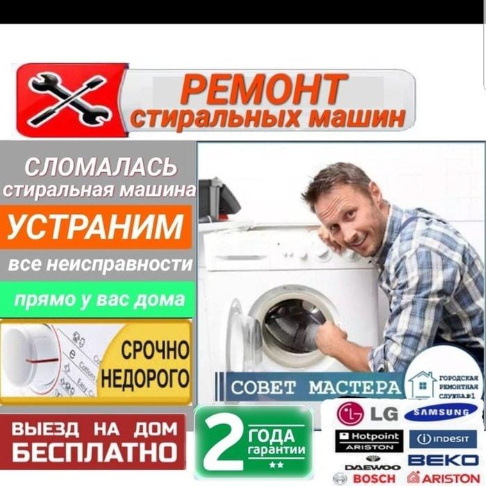 Ремонт Стиральных Машин по Заявке  919 94 94 48 в Душанбе