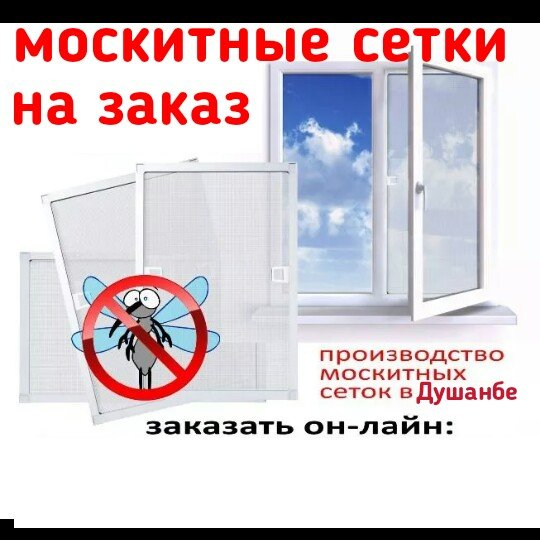 Производство турецкие москитных сетокна окна и двери любой сложности в Душанбе