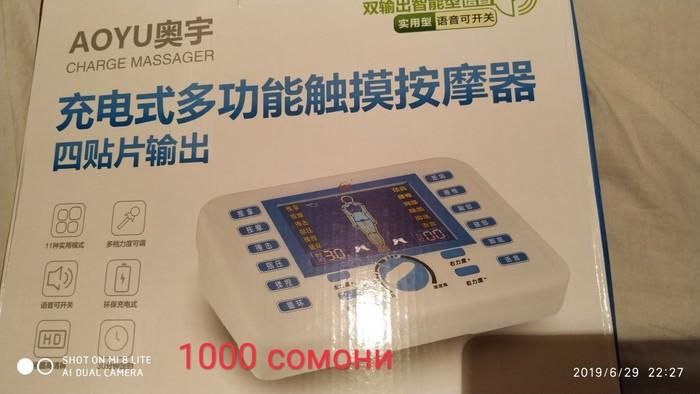 Электро Мио стимулятор. Photo 0