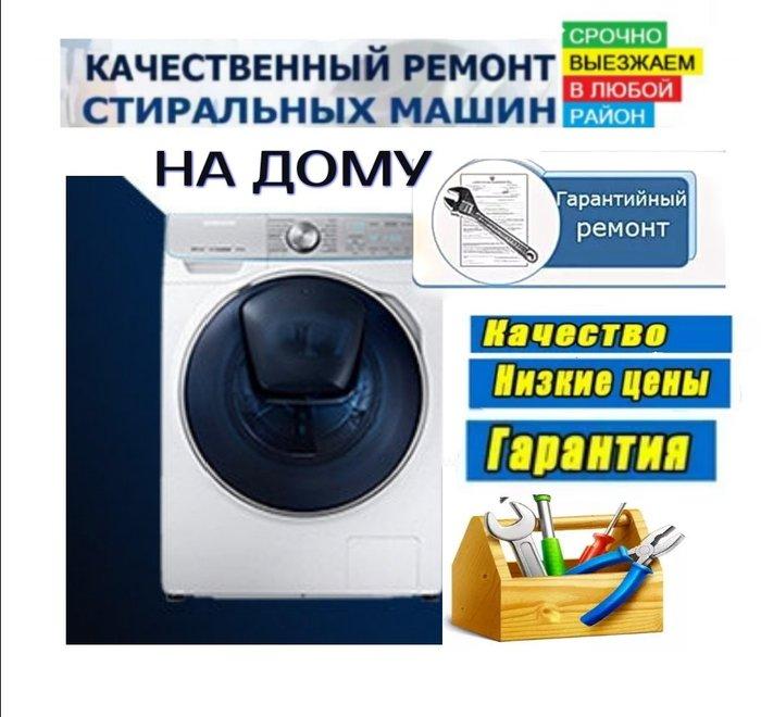 Ремонт стиральных машин. Photo 0