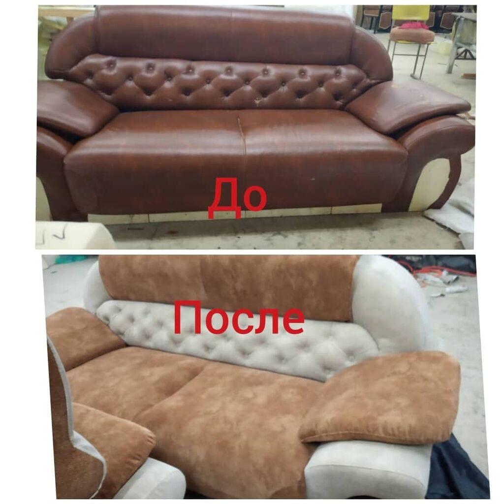 Ремонт, реставрация мебели | Платная доставка: Ремонт, реставрация мебели | Платная доставка