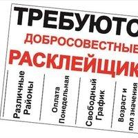Требуется расклейщики объявлений компании в Бишкек