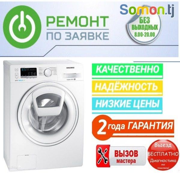 Ремонт стиральных машин ДУШАНБЕ