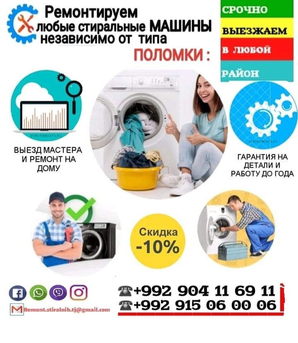 Ремонт и обслуживания стиральных машин АВТОМАТ в Душанбе выезд и диагностика мастера Бесплатно