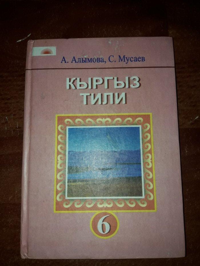 Гдз по кыргызскому языку 6 класс алымова упражнение
