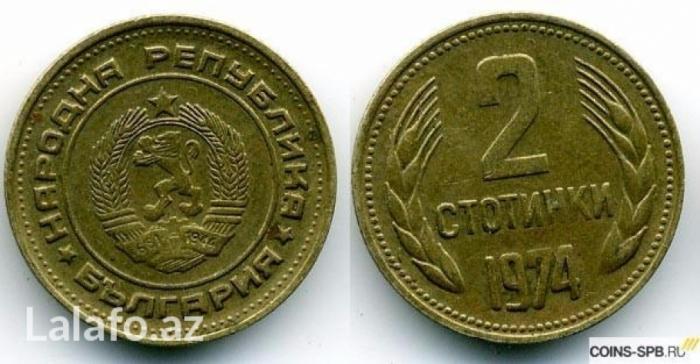 Bakı şəhərində 2 kopeyki. Balqariya. 1974-1988 ci il. Latun metal.