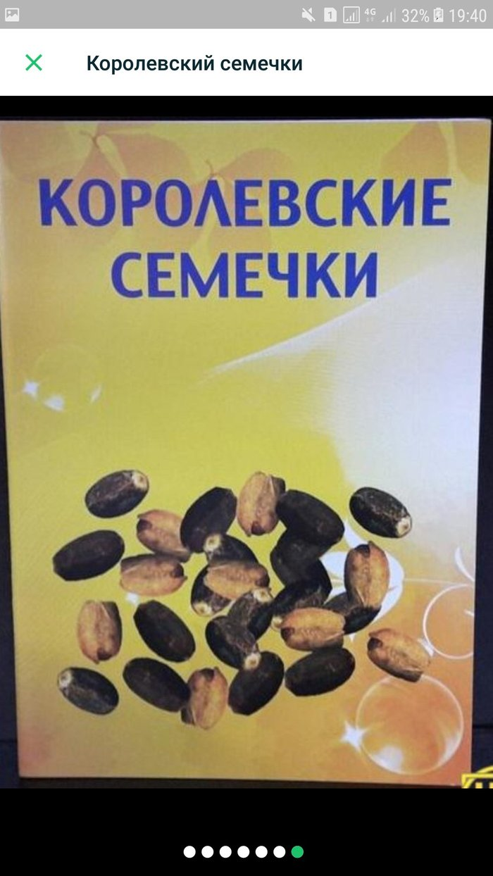 Королевские семички  в Душанбе