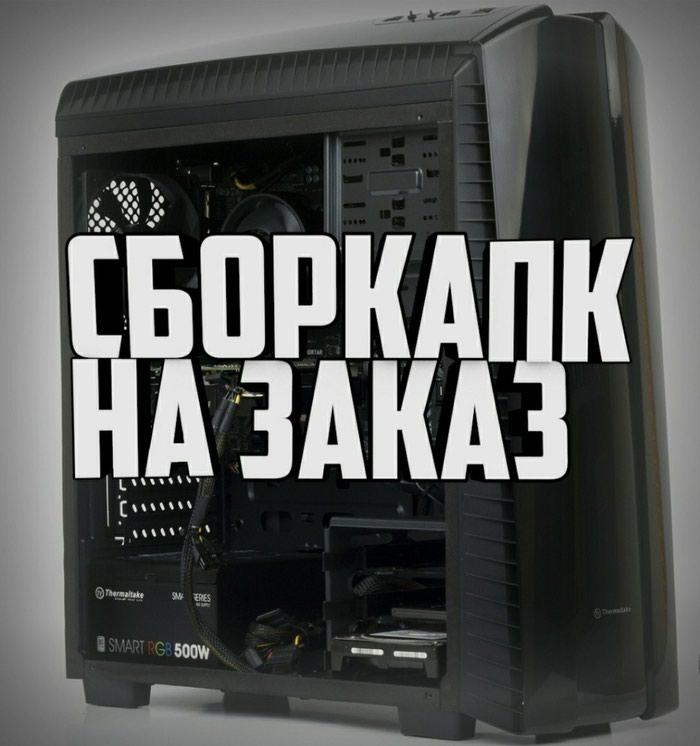 время созданий сборки от 90 до 180 минут.  гарантий даём все!!! в Бишкек