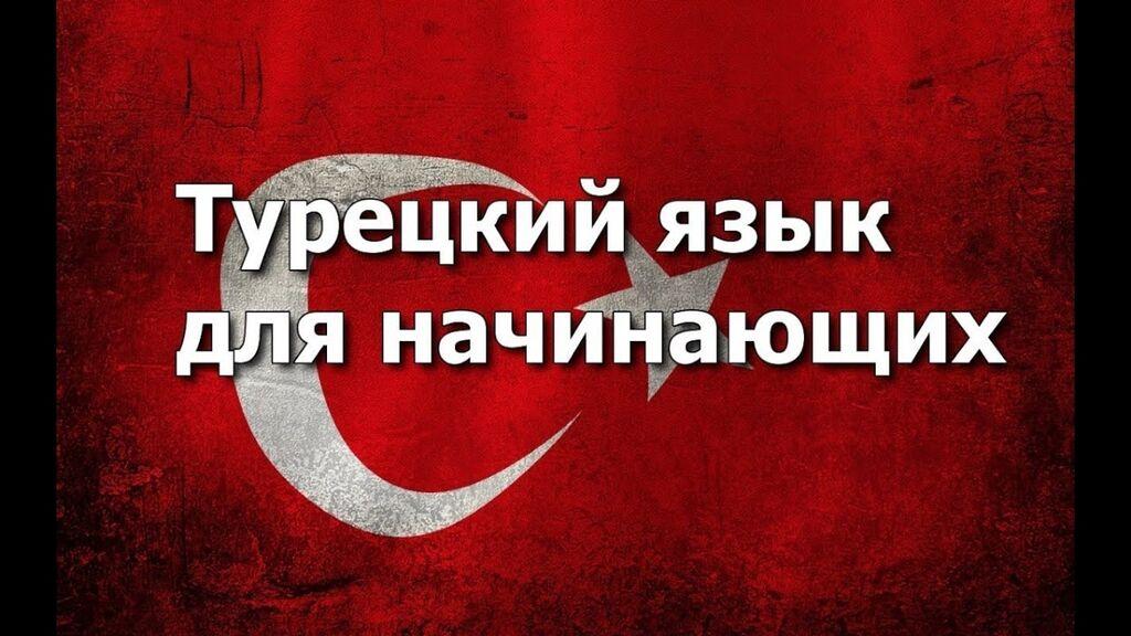 Языковые курсы | Турецкий | Для взрослых, Для детей: Языковые курсы | Турецкий | Для взрослых, Для детей