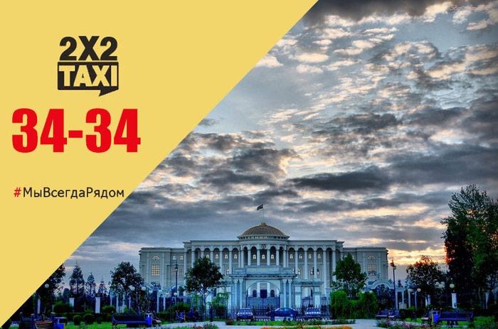 Служба такси ищет спонсоров для развитие компании . Photo 0