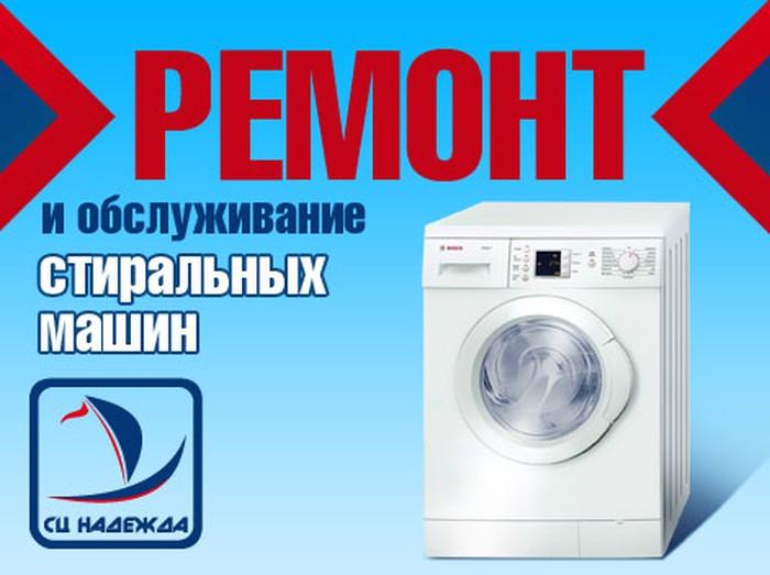 Профессиональный ремонт стиральных машин автомат на дому качественно. Photo 1