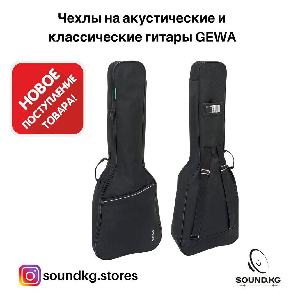 Чехлы для классических и акустических гитар Gewa - в наличии в наших магазинах!!!