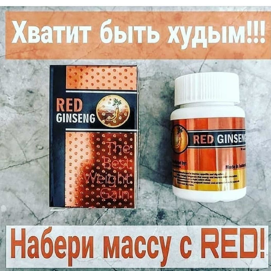 КАПСУЛЫ ДЛЯ НАБОРА МАССЫ В НАЛИЧИИ Новинка!!! % эффективный и чистый продукт для набора массы! До 15 кг! Не верите?! Проверьте)  red ginseng