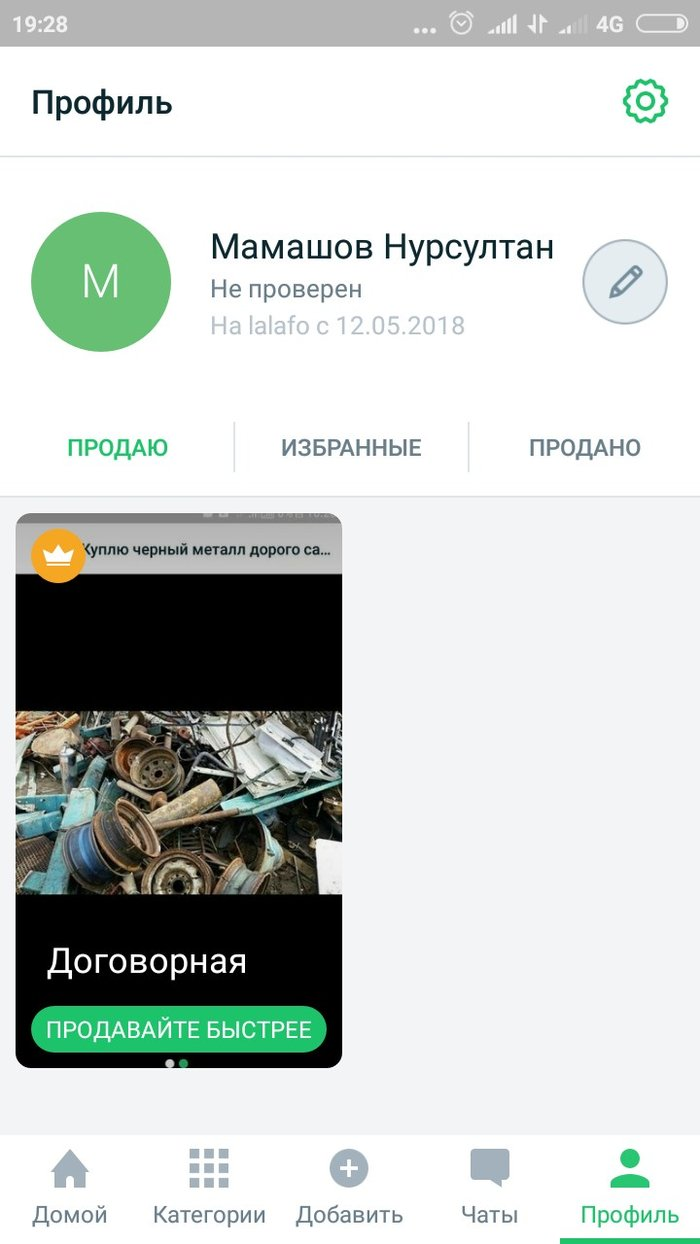ЧЕРНЫЙ МЕТАЛЛ принимаем самовывоз до 10 сом договорных позвоните  в Бишкек