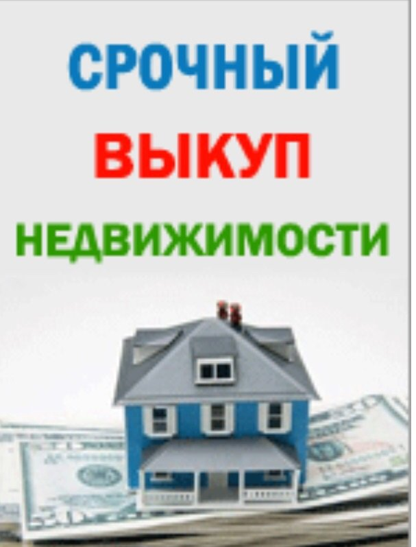 Срочный выкуп недвижимости ,расчет наличными сразу!!! в Бишкек