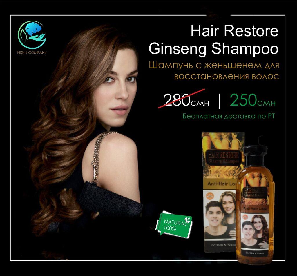 Hair Restore Ginseng Shampoo- Шампунь с женьшенем для восстановления: Hair Restore Ginseng Shampoo- Шампунь с женьшенем для восстановления