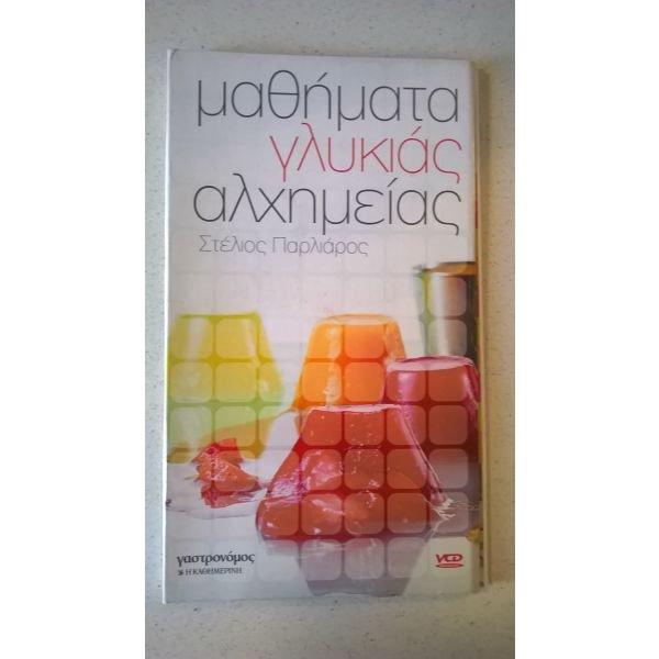 DVD ( 3 ) Μαθήματα γλυκιάς αλχημείας
