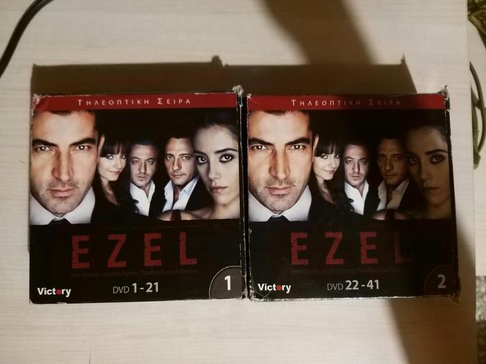 ΟΛΟΚΛΗΡΩΜΕΝΗ Τουρκική τηλεοπτική σειρά:EZEL