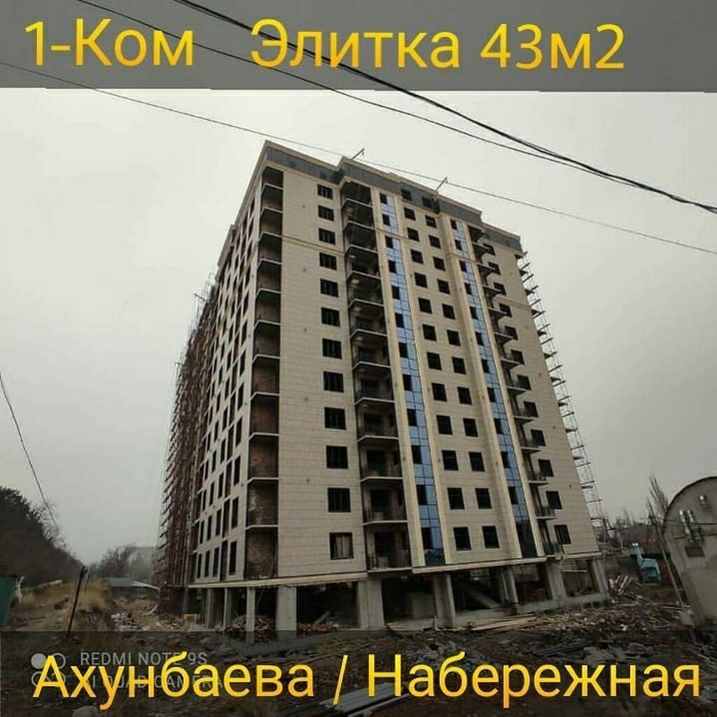 Продается квартира: Элитка, 1 комната, 43 кв. м: Продается квартира: Элитка, 1 комната, 43 кв. м