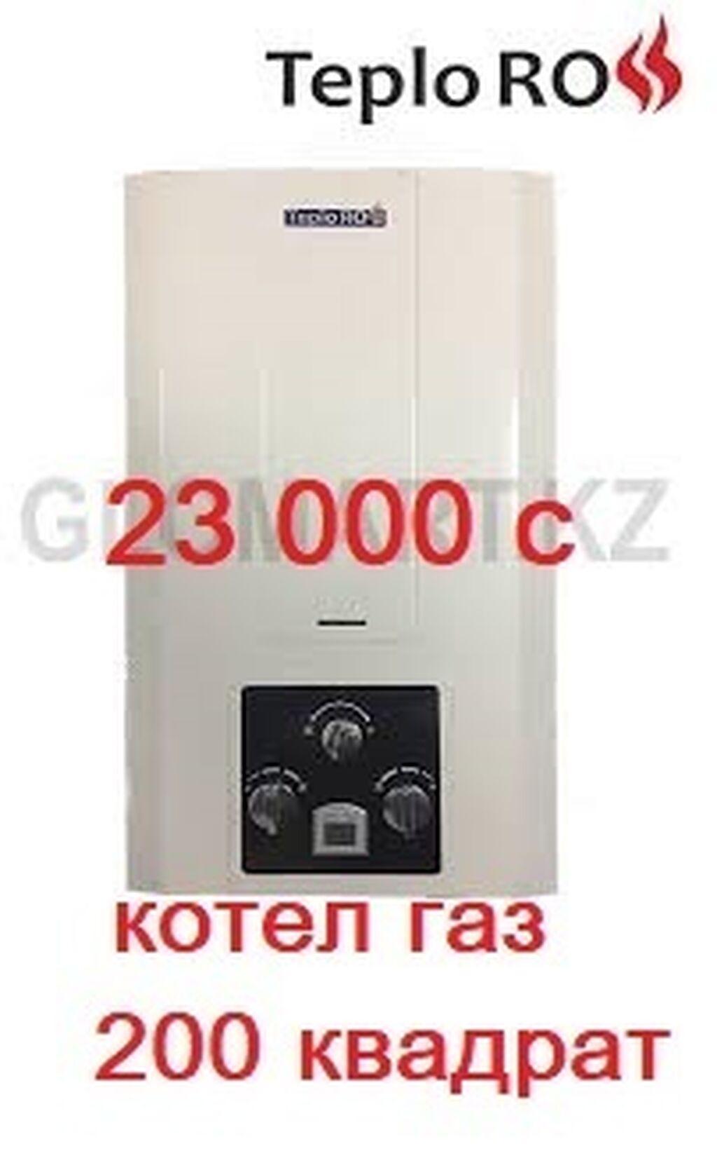 Котел газовый настенныйроссия теплороссгарантия 1: Котел газовый настенныйроссия теплороссгарантия 1