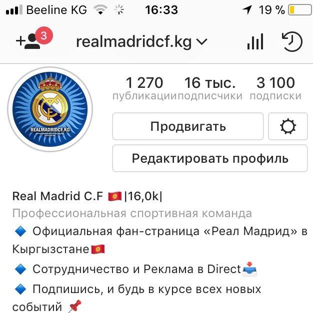 Продаю рекламу на этом странице в Инстаграмме. Подписчики живые, актив в Бишкек