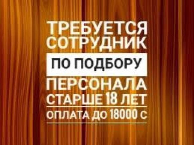 Работа для девушки на пол дня работа для девушек в москве модель