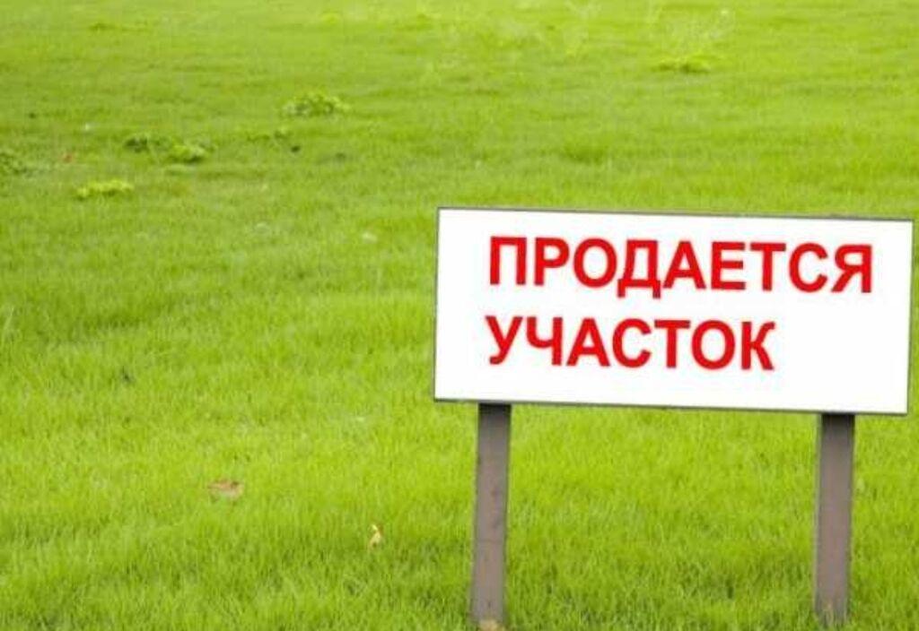 Продам 7 соток Для сельского хозяйства от собственника: Продам 7 соток Для сельского хозяйства от собственника