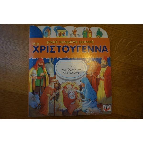 Χριστουγεννιατικο βιβλιο με παραθυρακια . Photo 0